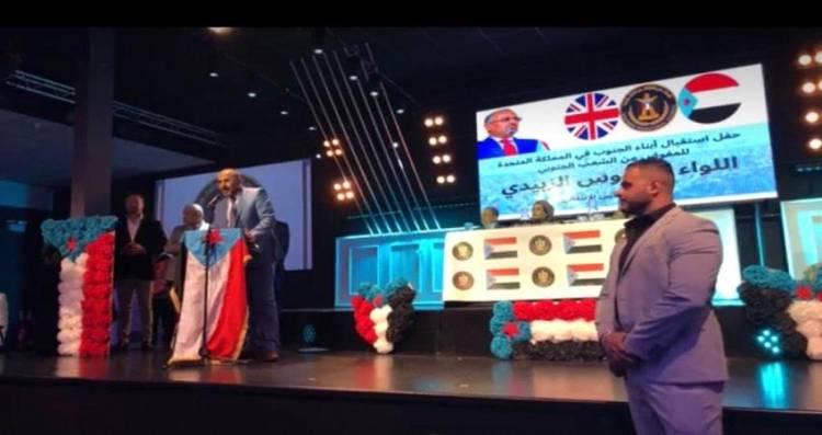 صور من مهرجان شفيلد الجماهيري واستقبال مبهر للرئيس الزبيدي