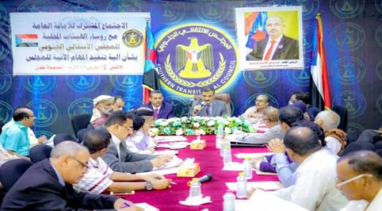 الدائرة التنظيمية تعقد اجتماعا مشتركا للأمانة العامة مع رؤساء الهيئات المحلية للمجلس الانتقالي