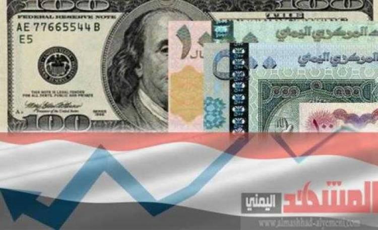 استقرار أسعار الصرف عند مستوى منخفض للعملات الأجنبية..أسعار الصرف في(صنعاء وعدن)