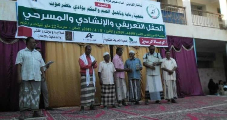 حفل مسرحي لجمعية الصم والبكم بوادي #حضـرموت