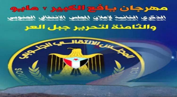 يافع تستعد لاحياء ذكرى الانتقالي الجنوبي بمهرجان جماهيري حاشد