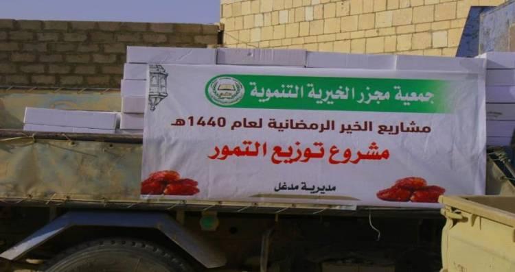 جمعية خيرية تدشن مشاريعها الرمضانية في #مـأرب