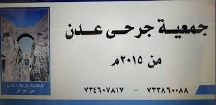 جمعية الشهداء والجرحى في العاصمة تدعوا المنظمات الانسانية والحقوقية لحظور الافطار الجماعي في عدن