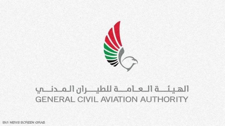 هيئة الطيران المدني الإماراتية تنفي شائعة سقوط طائرة في دبي