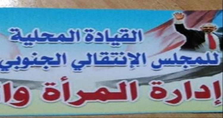 إدارة المرأة والطفل بانتقالي لحج تعزي الأخت صباح محمد