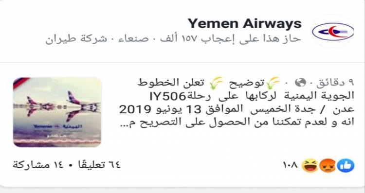 """الحكومة: تعامل الغذاء العالمي مع #الحـوثيين"""" تجاوز خطير"""""""