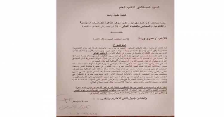 الأزمة مستمرة.. بلاغ للنائب العام ضد عمرو وردة