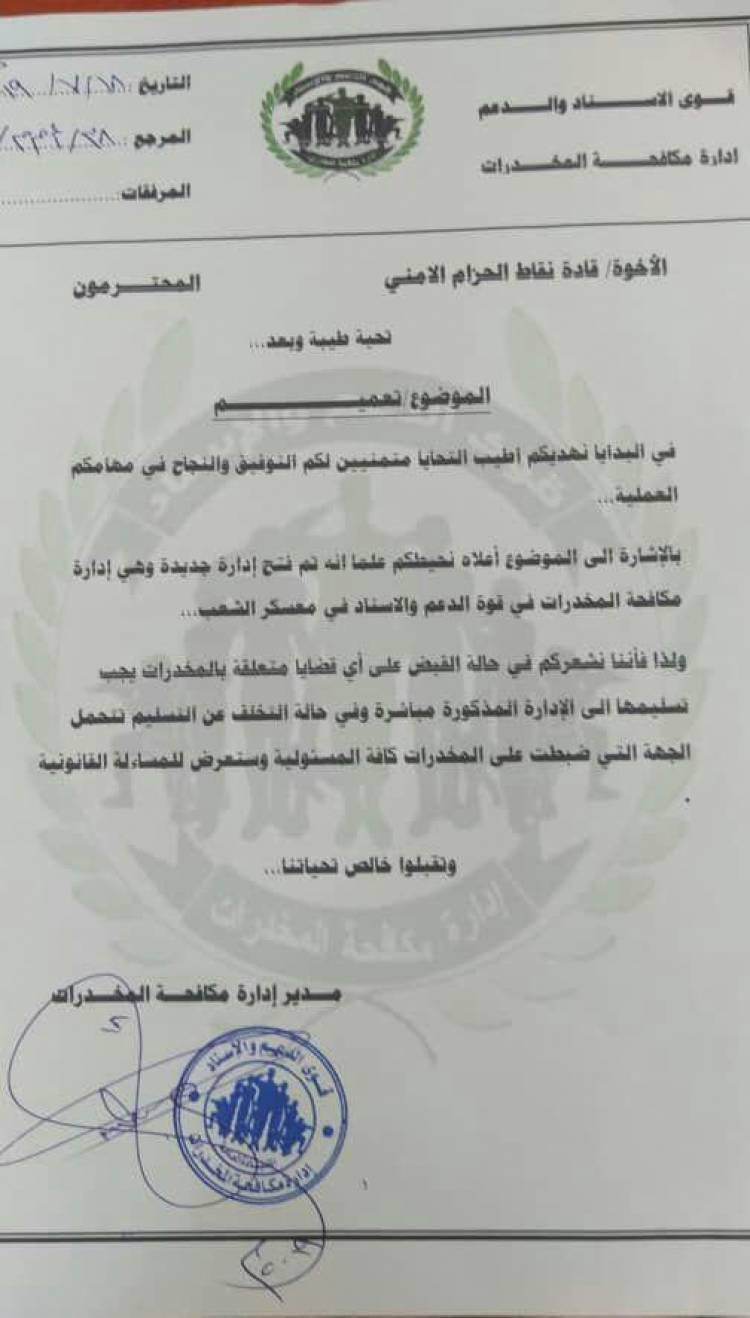 قوات الوية الدعم والاسناد تفتح دائرة مكافحة المخدرات في معسكر الشعب