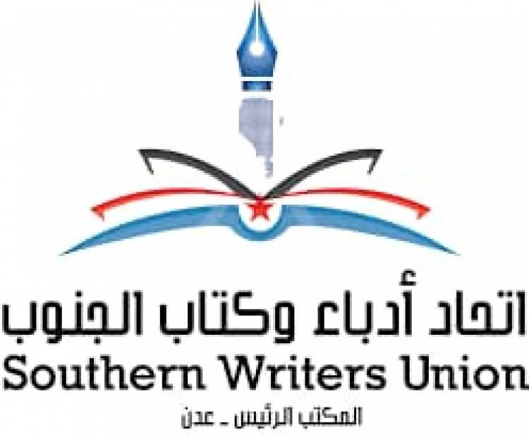 إتحاد أدباء وكتاب الجنوب يعلن تأييده المطلق لقيادة للمجلس الإنتقالي الجنوبي