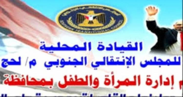 إدارة المرأة والطفل بانتقالي لحج تدعو للمشاركة في مليونية النصر