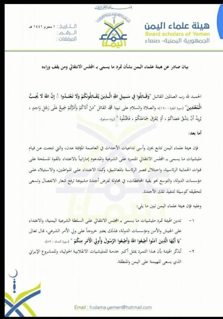 """أستاذ بجامعة عدن: بيان مايسمى بعلماء اليمن """"سياسي بامتياز"""""""