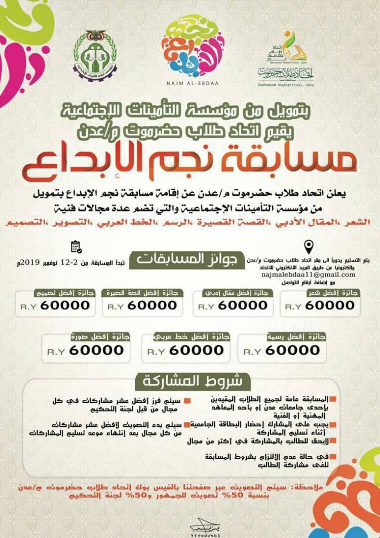 بتمويل من مؤسسة التأمينات الإجتماعية يقيم اتحاد طلاب حضرموت م/ عدن ، مسابقة نجم الإبداع