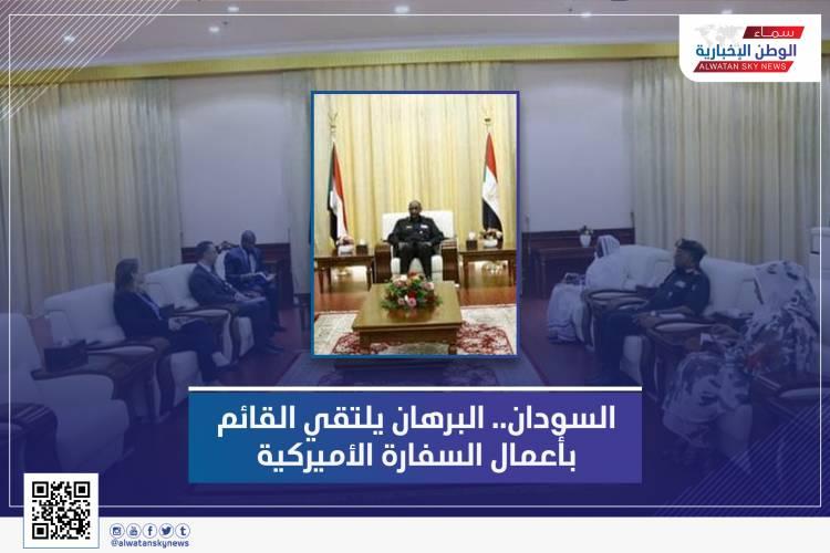 السودان.. البرهان يلتقي القائم بأعمال السفارة الأميركية