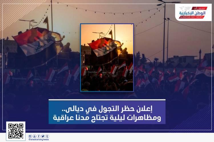 إعلان حظر التجول في ديالى.. ومظاهرات ليلية تجتاح مدنا عراقية