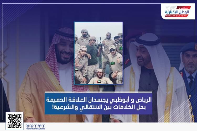 الرياض و أبوظبي يجسدان العلاقة الحميمة بحل الخلافات بين الانتقالي والشرعية!