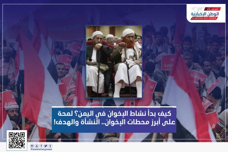كيف بدأ نشاط الإخوان في اليمن؟ لمحة على أبرز محطات الإخوان.. النشأة والهدف!!
