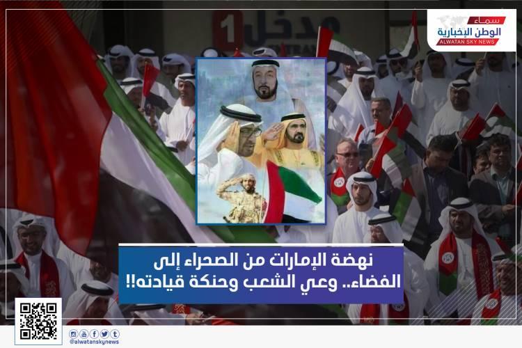 نهضة الإمارات من الصحراء إلى الفضاء.. وعي الشعب وحنكة قيادته!!
