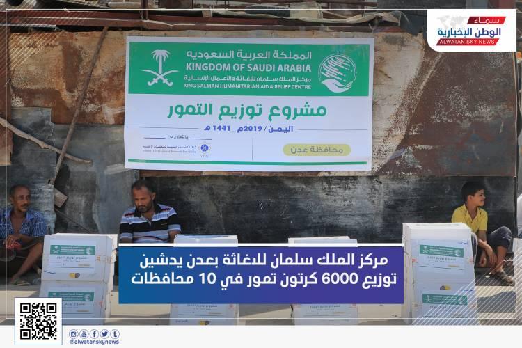 مركز سلمان يوزع 6000 كرتون من التمر للأسر الاشد فقرا بعدن