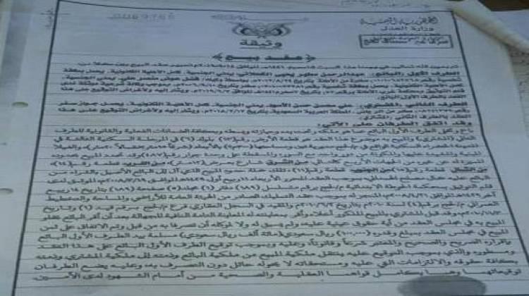 قوات الحزام الأمني تستعيد منزل أحد المواطنين بمحافظة لحج