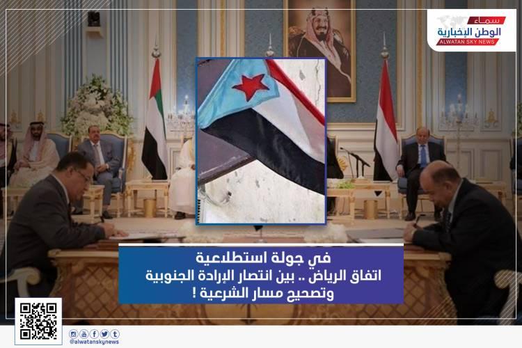 في جولة استطلاعية : اتفاق الرياض .. بين انتصار الإرادة الجنوبية وتصحيح مسار الشرعية !
