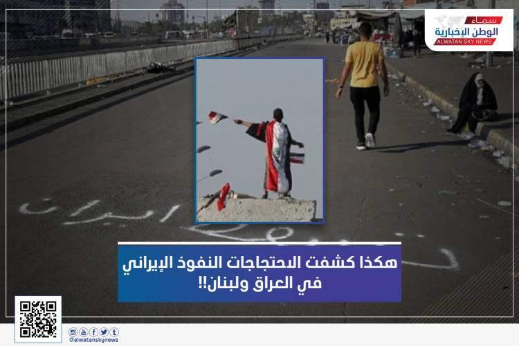 هكذا كشفت الاحتجاجات النفوذ الإيراني في العراق ولبنان!!