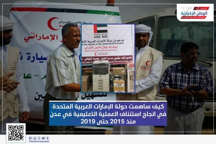 كيف ساهمت دولة الإمارات العربية المتحدة في انجاح استئناف العملية التعليمية في عدن منذ 2015 حتى 2019