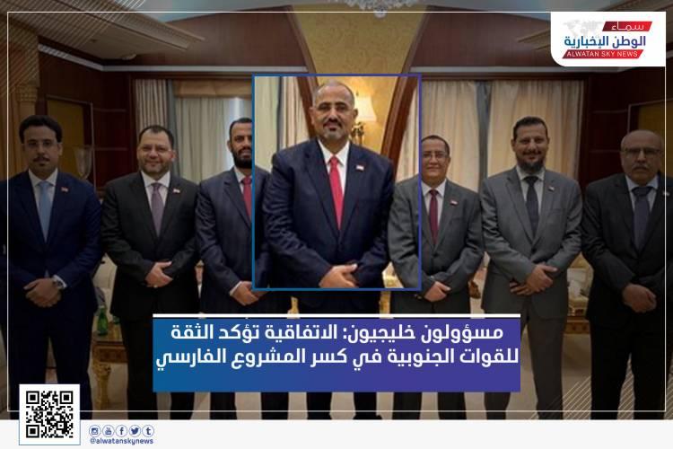 مسؤولون خليجيون: الاتفاقية تؤكد الثقة للقوات الجنوبية في كسر المشروع الفارسي !