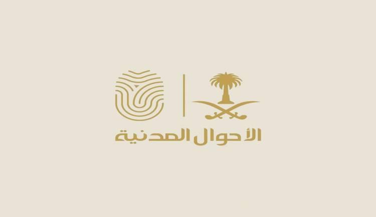 الاحوال المدنية  في المملكة العربية السعودية تمنع هذه الأسماء