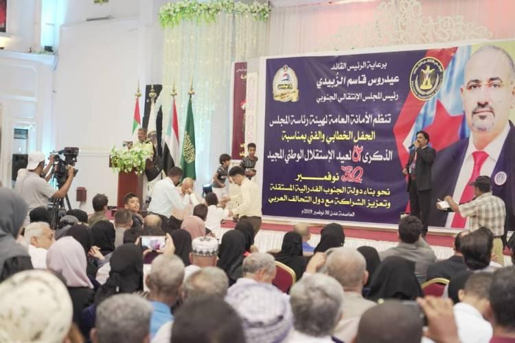 الأمانة العامة للانتقالي تنظم حفلا خطابيا وفنيا احتفاءً بالذكرى 52 للاستقلال المجيد