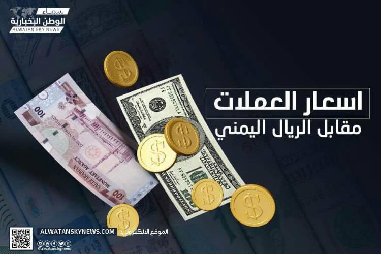 رصد لأسعار  العملات الاجنبية اليوم الاثنين بمحافظة حضـرموت