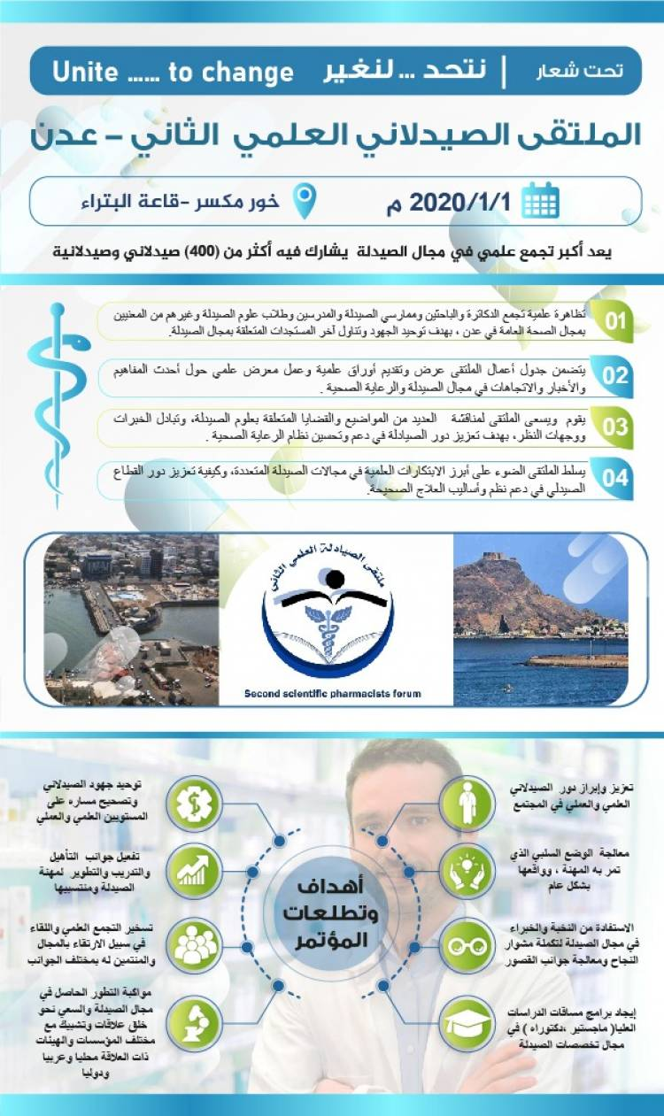 اللجنة التحضرية لملتقى الصيادلة العلمي الثاني  جهود مستمرة لانجاح التظاهرة العلمية في عدن