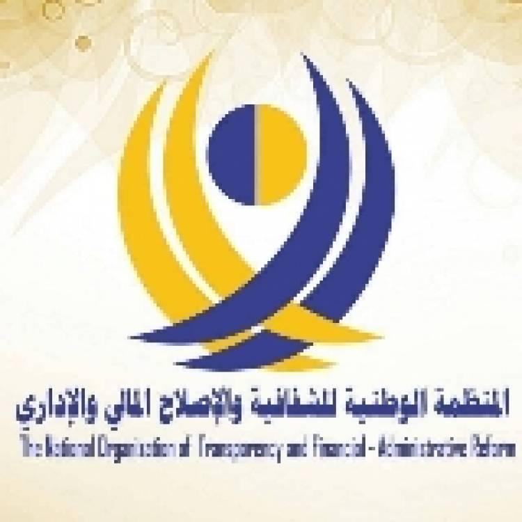 المنظمة الوطنية للشفافية تعلن البدء بتدشين الحملة الوطنية لمكافحة الفساد الإداري