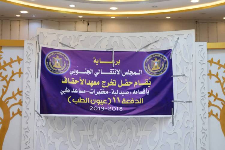 المجلس الانتقالي يرعى حفل تخرج الدفعة 11 لطلاب معهد الاحقاف