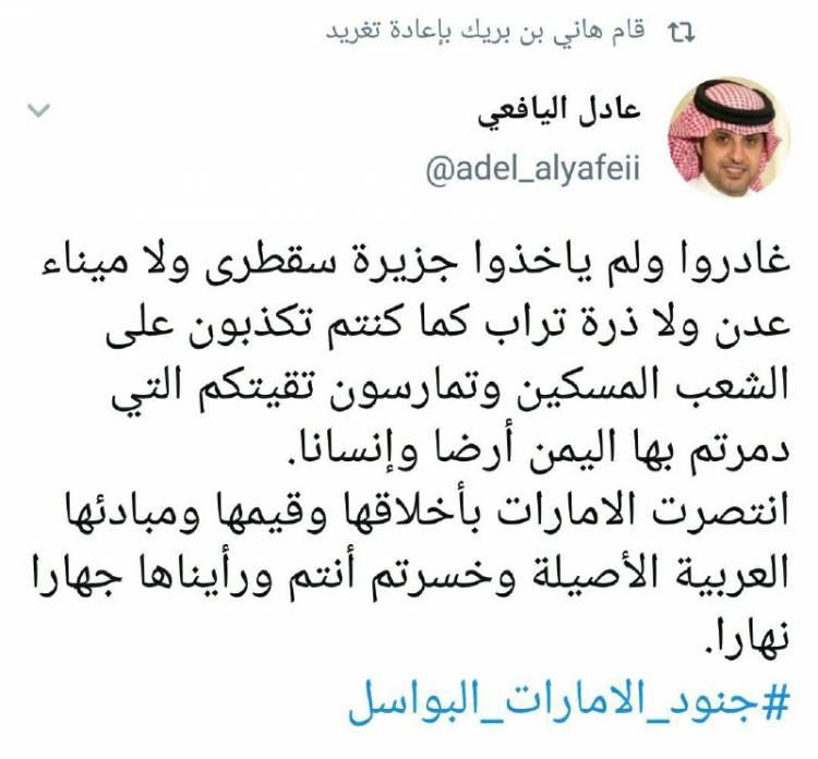 بعد استقبال الامارات لجنودها الإعلامي اليافعي يكذب الاخوان ويوجه هذه الرسالة !