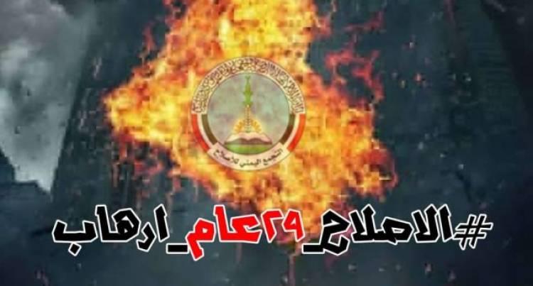 أماكن سيطرة الإخوان.. طفرة إرهابية سوداء في المحافظات الجنوبية.. شبوة انموذجا!
