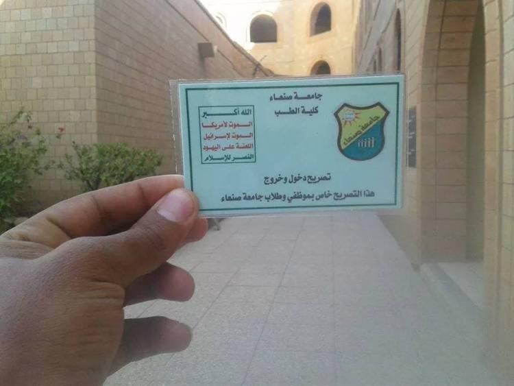 من صرح علمي إلى فكر الطائفي.. المليشيات الحوثية تفخخ جامعة صنعاء بالمناهج الإيرانية