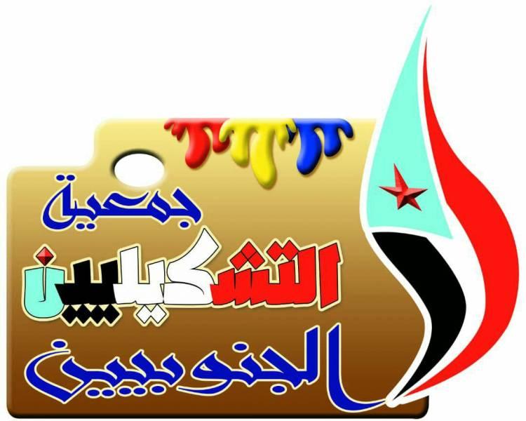 برئاسة لبيب توفيق اشهار جمعية التشكيليين الجنوبيين في العاصمة عدن