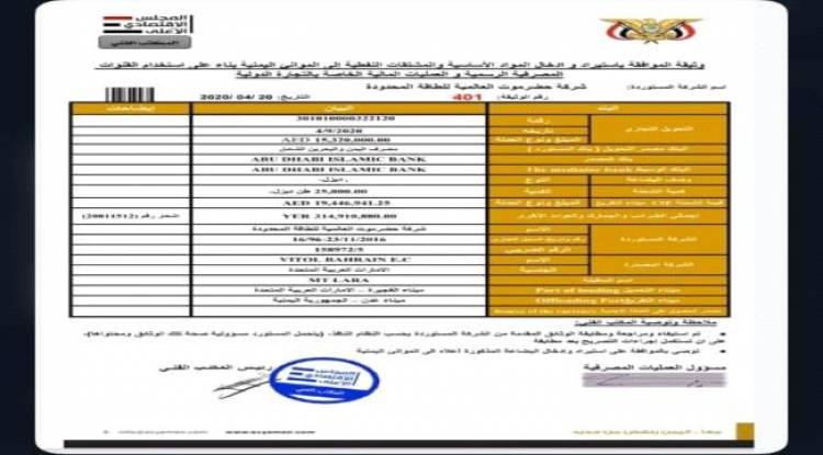 ( وثائق )الشرعية اليمنية تختلس مبالغ مالية طائلة تصل الى (875 مليار ريال يمني)