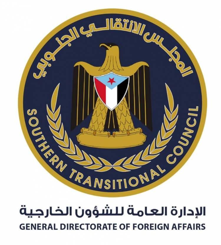 عاجل :  تصريح صحفي هام للإدارة العامة للشؤون الخارجية للمجلس الانتقالي بعد قليل