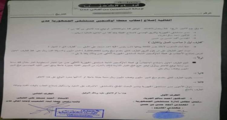 """حملة """"أبناء الشعيب"""" تتكفل باصلاح محطة اوكسجين مستشفى الجمهورية بعدن"""