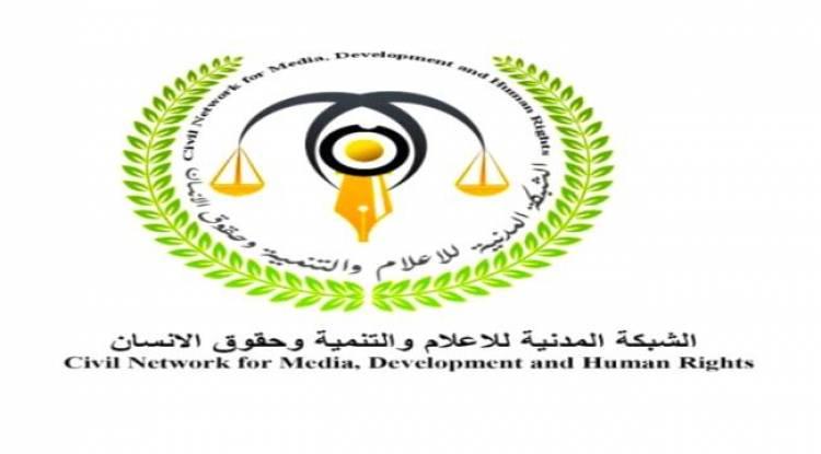 الشبكة المدنية للاعلام والتنمية وحقوق الإنسان تدين عمليات الإعتقالات ضد ابناء الجنوب في الخط العام بشبوة