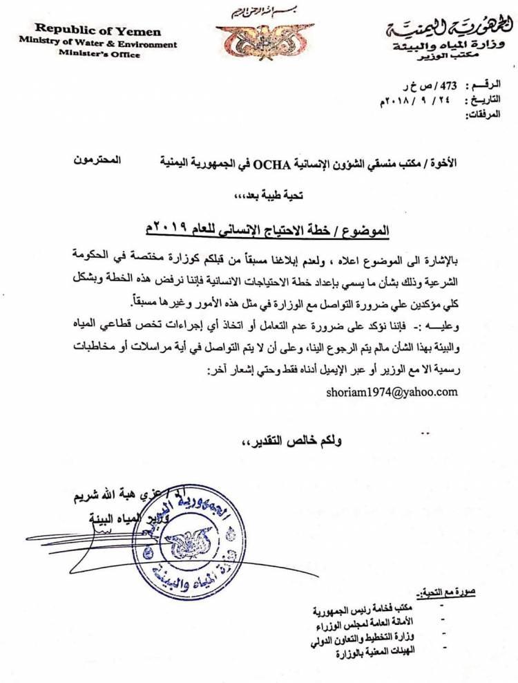 """تقرير خاص: """"تكملة"""" برامج الاستجابة العاجلة باليمن وتلاعباتها واطالة امد الحرب (مرفق بوثائق)"""