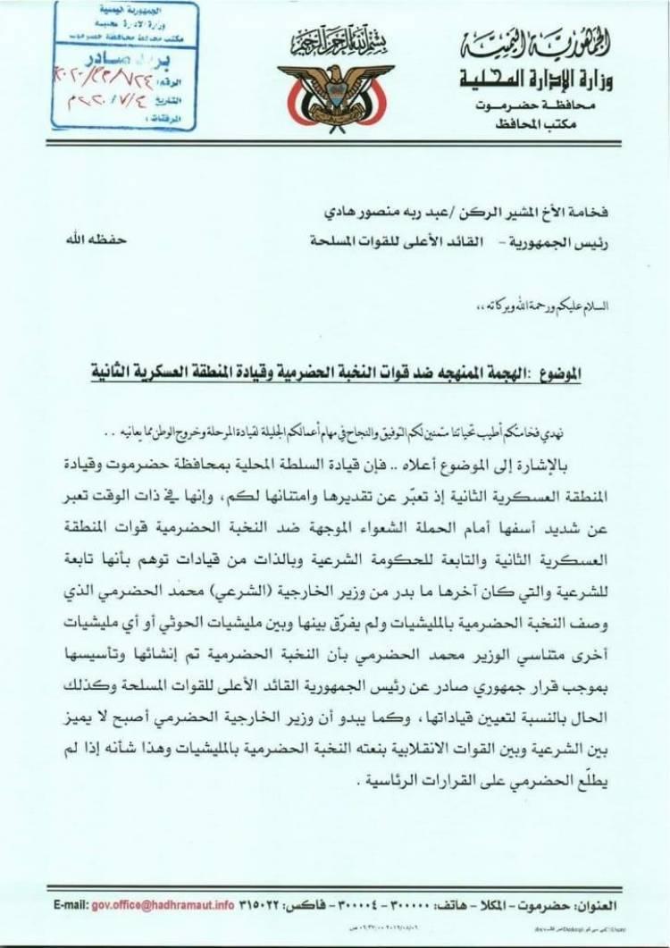 المحافظ البحسني يطالب الرئيس هادي بإلزام وزير الخارجية بالاعتذار عن ما بدر منه تجاه النخبة الحضرمية