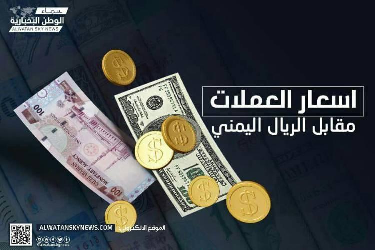 تعرف على أسعار صرف العملات في كلا من العاصمة عدن ومحافظة حضرموت