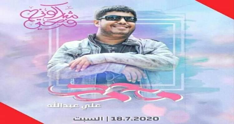 شاب عدني يشعل مواقع التواصل الإجتماعي بدعوته لحفل زفافه وتعهدات بأكبر زفة عدنية وغيرها الكثير !!