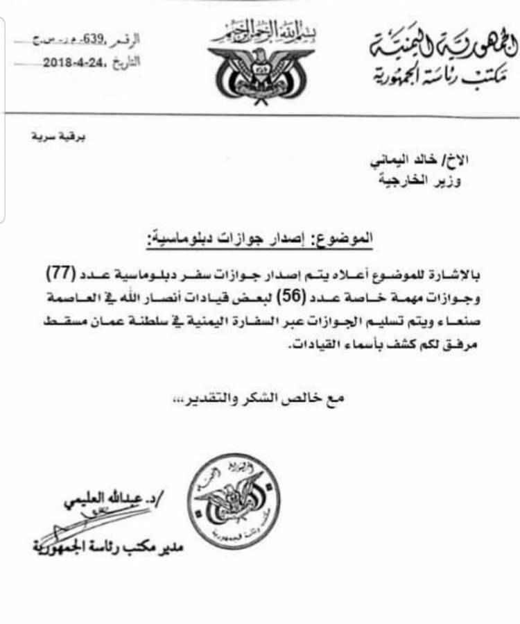 برقية سرية : مدير مكتب الرئيس اليمني يوجه باصدار جوازات دبلوماسية لمليشيا الحوثي