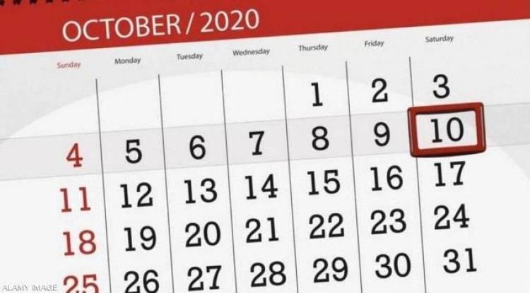 ايعقل ان  10-10-2020يعد تاريخ  مميزا..!