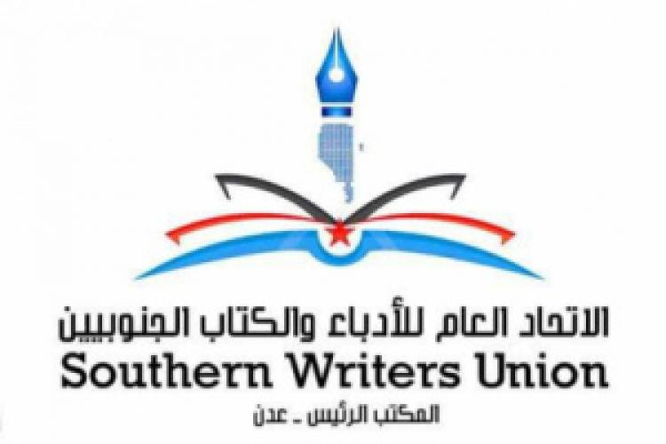اتحاد ادباء الجنوب  يعمل على اقامة فعالية ثقافية غدا في العاصمة عدن .