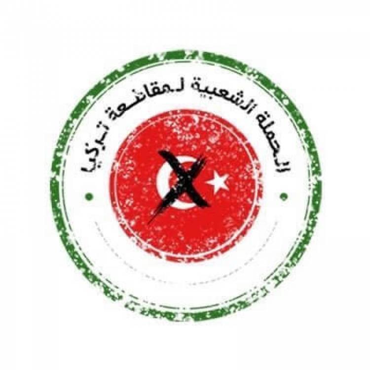 إعلان لمتجر سعودي عن منتجات تركية تزامنا مع حملة المقاطعة يستفز المغردين