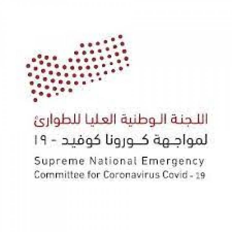 لجنة الطوارئ اليمنية  تعلن عن  إصابة واحدة جديدة  بكورونا في حضرموت الوادي